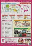 Kitakyushu Great Santa Run Flyer #2