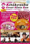 Kitakyushu Great Santa Run Flyer #1